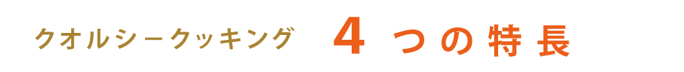 4つの特長