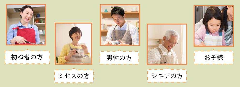 初心者、男性、子供もOKの料理教室
