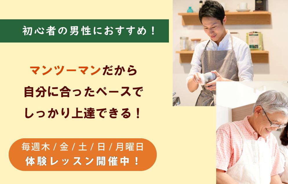 マンツーマン男性料理教室
