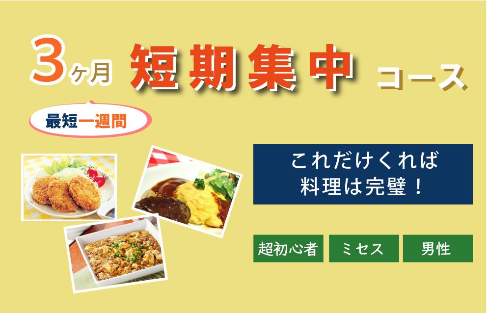 短期集中コース料理教室