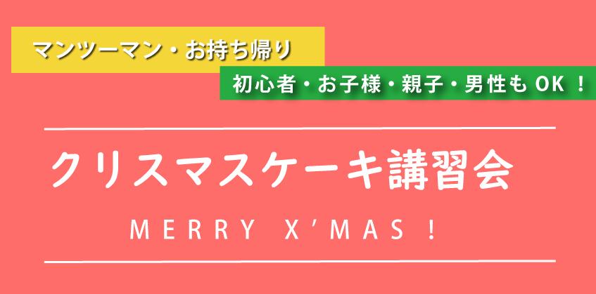 クリスマスケーキ教室東京